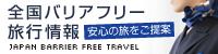 日本バリアフリー観光推進機構(外部サイト)