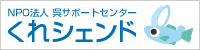 特定非営利活動法人呉サポートセンターくれシェンド(外部サイト)